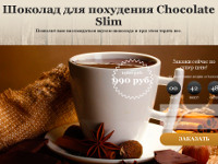 Chokolate Slim - Шоколад для Похудения - Сургут