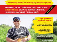 Новый Активатор клёва FishHungry - Санкт-Петербург
