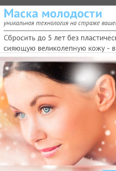 Омоложение Кожи лица и Устранение Морщин - Маска Молодости - Петропавловск