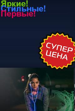 Luminous Headphones - Светящиеся Наушники - Ангарск