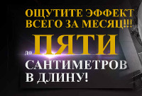 Увеличение Мужского Органа без операции - Титан Гель - Пермь