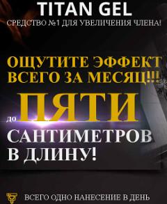 Увеличение Мужского Органа без операции - Титан Гель - Байконур