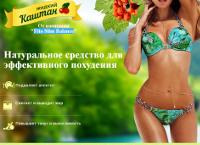Эффективное Средство для похудения - Жидкий Каштан - Андреаполь