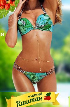 Эффективное Средство для похудения - Жидкий Каштан - Уральск Казахстан